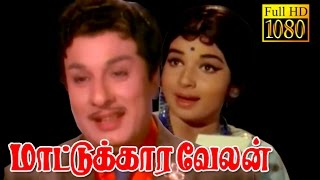 Mattukara Velan | M.G.R,Jayalalitha,Lakshmi | Evergreen Superhit Tamil Movie HD