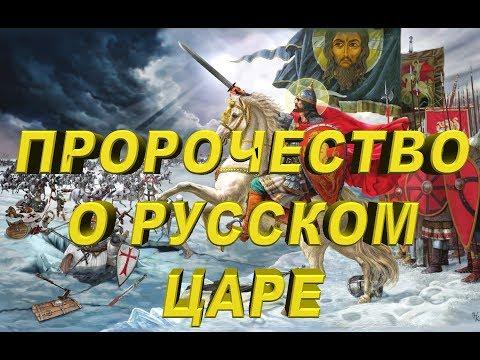 Пророчество Льва Мудрого