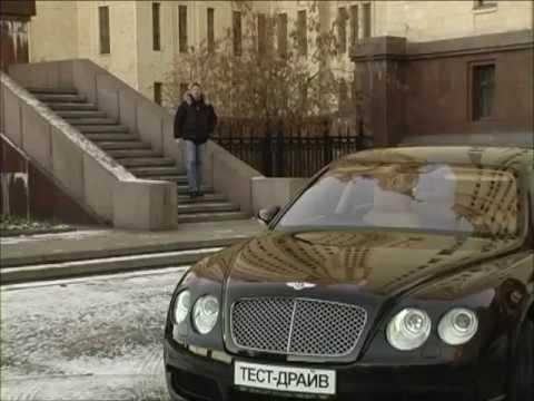 Тест-драйв Bentley Continental Flying Spur 2007из YouTube · Длительность: 3 мин13 с