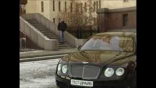 Тест-драйв Bentley Continental Flying Spur 2007