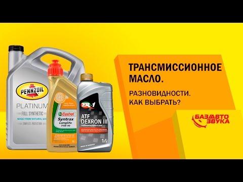 Трансмиссионное масло. Разновидности. Масло для коробки передач. Как выбрать? Обзор от Avtozvuk.ua