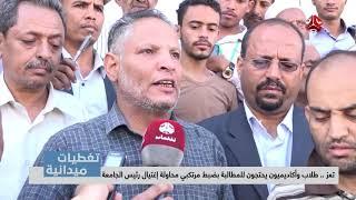 تغطيات تعز    طلاب وأكاديميون يحتجون للمطالبة بضبط مرتكبي محاولة إغتيال رئيس الجامعة