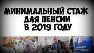 Минимальный стаж для пенсии в 2019 году