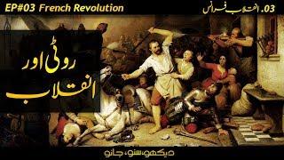 French Revolution # 03 | Bread March in Paris | Usama Ghazi