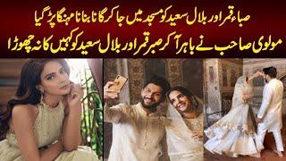 Saba Qamar aur Bilal Saeed Ko Masjid main ja kar Ganay ki Shooting Krni Mehngi Par Gya | Molvi Shab