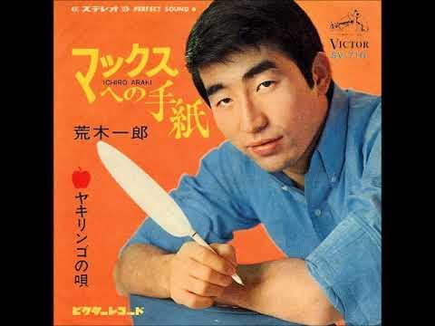 荒木一郎/ヤキリンゴの唄 (196...
