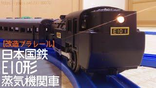 【改造プラレール】日本国鉄E10形蒸気機関車