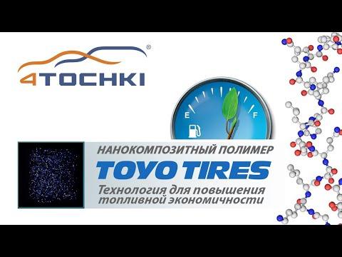Toyo - Нанокомпозитный полимер. Технология для повышения топливной экономичности