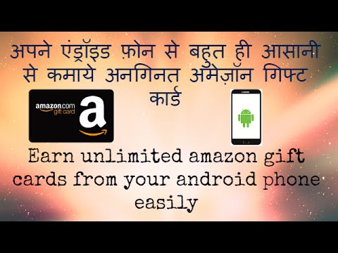 Earn unlimited amazon gift cards from your android phone
