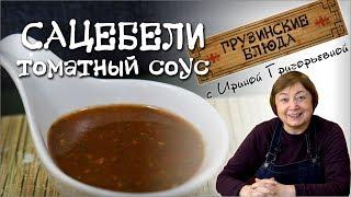 САЦЕБЕЛИ томатный соус. Заготовки на зиму.