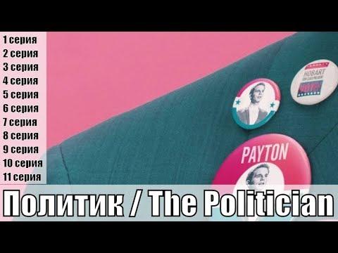 Политик / The Politician 1, 2, 3, 4, 5, 6, 7, 8, 9, 10, 11 серия / американская комедия / обзор