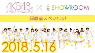 2018.05.16 AKB48 [ANN] 超直前スペシャル (SHOWROOM) 指原莉乃 指原莉乃 動画 4