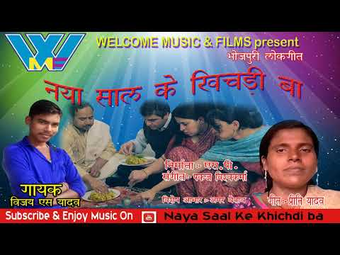 2018 Super Hit MP3 || Naya Saal Ke Khichdi Ba || Vijay S Yadav || Welcome Music
