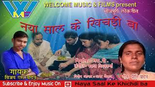 2018-super-hit-mp3-naya-saal-ke-khic-i-ba-vijay-s-yadav-welcome-music