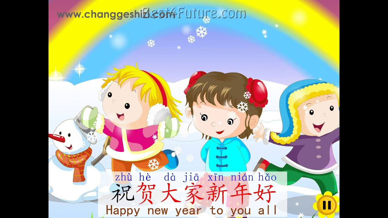 Chinese children's song: Happy Chinese New Year! - YouTube