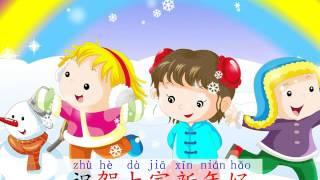 Chinese children's song: Happy Chinese New Year!