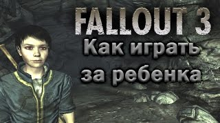 Fallout 3. Как играть за ребенка