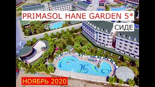 PRIMASOL HANE GARDEN 5 обзор отеля от турагента 2020