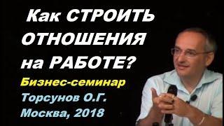 Смотреть видео Как СТРОИТЬ ОТНОШЕНИЯ на РАБОТЕ? Бизнес-семинар Торсунов О.Г. Москва, 2018 онлайн