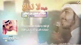 شيلة لا تدلع   كلمات عبدالعزيز بن مخلف   اداء عبدالرحمن بن مطير   HD