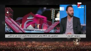 كل يوم: أكتر شخصية أعجب بها أحمد فهمي في برنامج المسابقات نينجا وريور Ninja warrior بالعربي