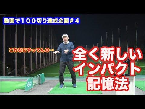 【100切り企画】山本道場の動画だけで一年で100切り達成する!!#4