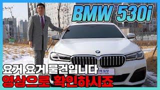 bmw530iMSportPackage리스왕김…