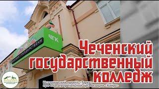Фонд Хайра-Чечня-Тарих-Чеченский государственный колледж