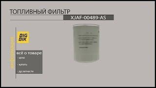 Запчасти для экскаваторов: Топливный фильтр XJAF-00489-AS(, 2015-02-24T14:26:48.000Z)