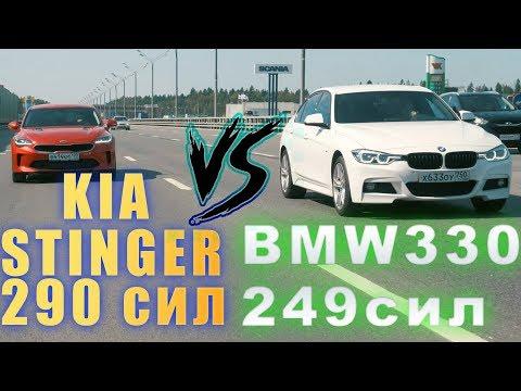 KIA STINGER 290Hp vs BMW 330i F30