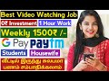(WATCH VIDEOS & EARN) Earn Money Online Tamil | Money Earning Apps Tamil | Online jobs at home tamil