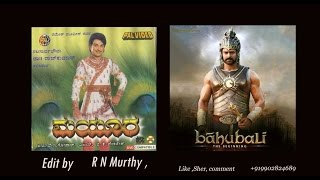 Baahubali inspired Mayura kannada movie