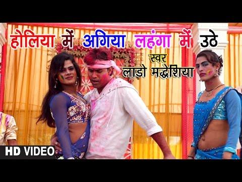 HOLIYA MEIN AGIYA LAHANGA    Latest Holi Bhojpuri Video Song 2017  PHAGUA KE MAAZA  LADO MADHESHIYA