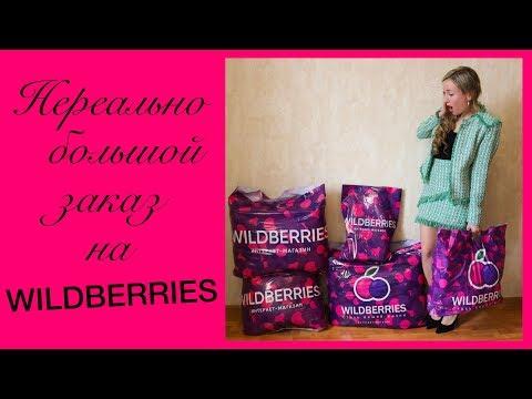 БОЛЬШОЙ заказ на WILDBERRIES 🛍 / Покупки одежды на весну-лето 2019