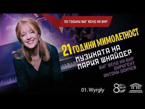 Maria Schneider - 01. Wyrgly (Performed by BNR Big Band)