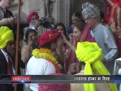 Royal Celebration of Ahilyabai Holkar 's Son Yashwantrao Holkar Marriage at Khargone