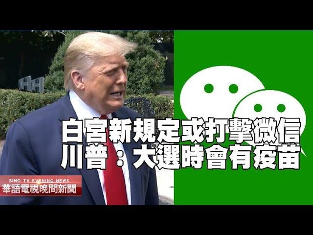 華語晚間新聞080620