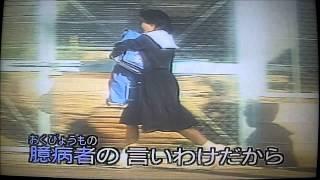 当時、武田鉄矢率いる海援隊での歌で、大ヒット曲です。学校でも良く歌...