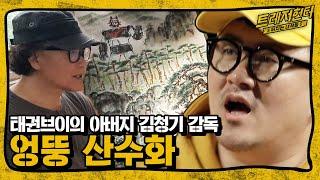 '태권브이의 아버지' 김청기 영화감독과 합작으로 만든 태권브이 피규어...