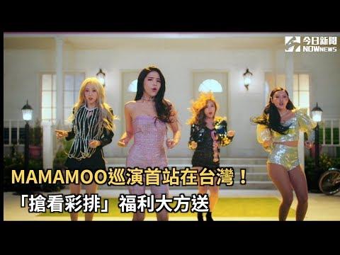 MAMAMOO巡演首站在台灣!「搶看彩排」福利大方送 thumbnail