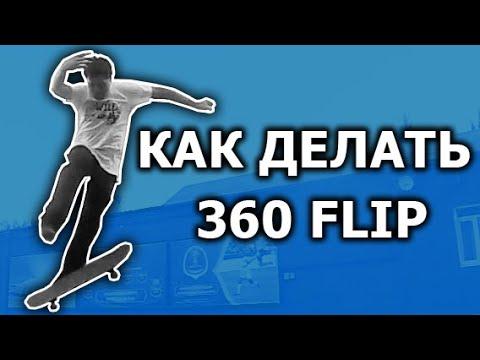 Вопрос: Как сделать флип на 360 на скейтборде?