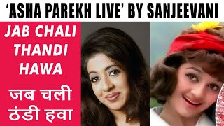 Jab Chali Thandi Hawa | Sanjeevani Bhelande in Asha Parekh presence
