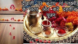 दीवाली पर लक्ष्मी जी के चरण बना कर दहलीज पूजा करे और मां लक्ष्मी को घर बुलाएं ।।।।।।