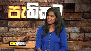 පැතිකඩ | Pathikada 26/12/2019 Thumbnail