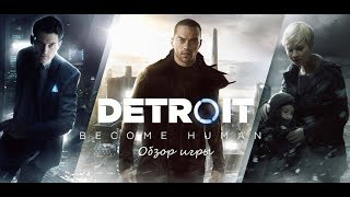 Обзор игры Detroit: Become Human. Господи, 10 из 10!