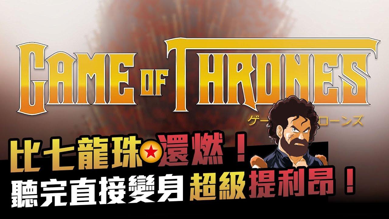 《權力的遊戲:凜冬將至M》原來權力遊戲動漫版長這樣!你敢信!? HBO正版授權 用指尖征服全境