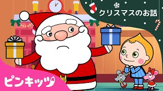 クリスマスイブのよる   クリスマスのお話   ピンキッツ童話