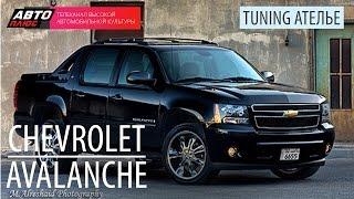Тюнинг-ателье - Chevrolet Avalanche