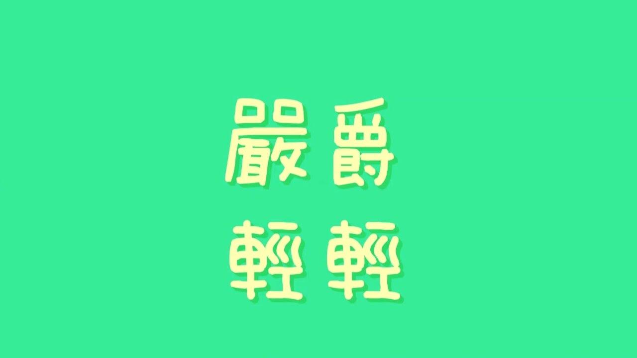 嚴爵 - 輕輕 feat. PEACE【歌詞】
