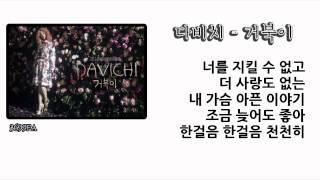 Davichi - Turtle (다비치-거북이) 가사/듣기/3699fa